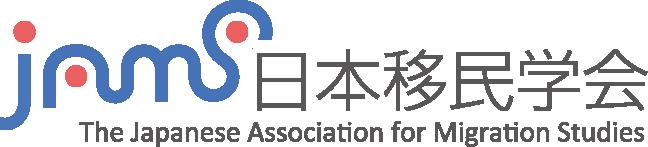 日本移民学会